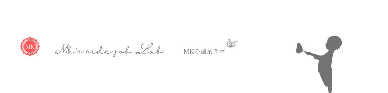 mkの副業ラボ